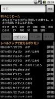 Screenshot of PokeText (ポケモン図鑑)
