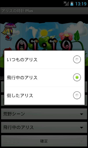 アリス時計 Plus|玩個人化App免費|玩APPs