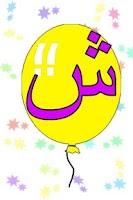 Screenshot of ABJAD- Arabic alphabet