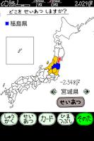 Screenshot of ふくしまのやぼう