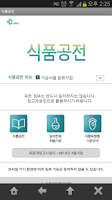 Screenshot of 식품공전