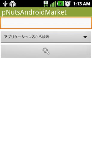 pNutsGooglePlay