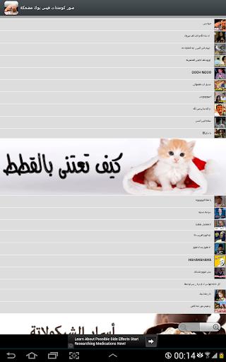 صور-كومنتات-فيس-بوك-مضحكة for android screenshot