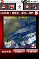 Screenshot of 台灣隨身天氣2011