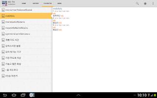 Screenshot of Korean<>Thai Dictionary TR