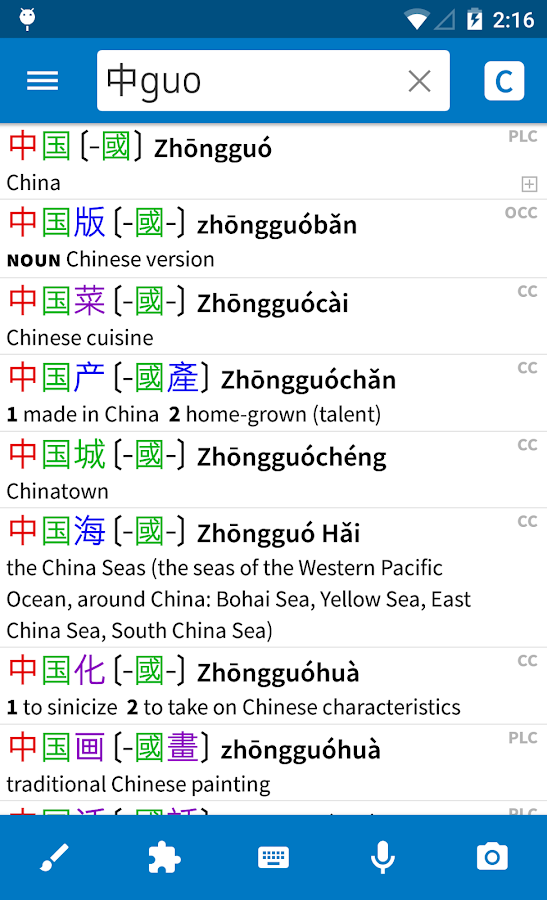 Pleco Chinese Dictionary Screendshot 1