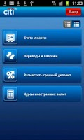 Screenshot of Citibank RU