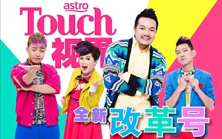 Screenshot of Astro Touch 视界