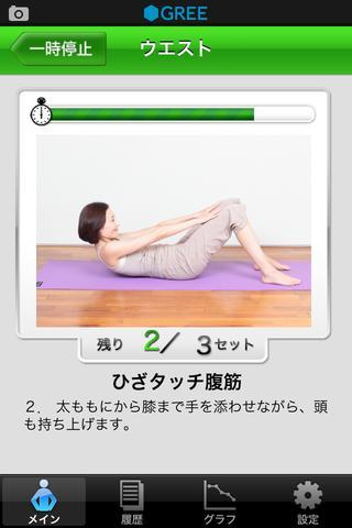 玩健康App|からだトレーニング免費|APP試玩