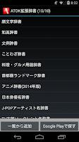 Screenshot of 顔文字辞書