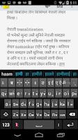 Screenshot of Hamro Nepali Keyboard