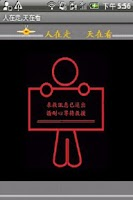 Screenshot of 老吾老-老人跌倒偵測與通報系統