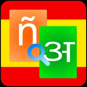 english to hindi dictionary app apk
