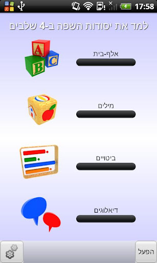 English for Hebrew Speakers