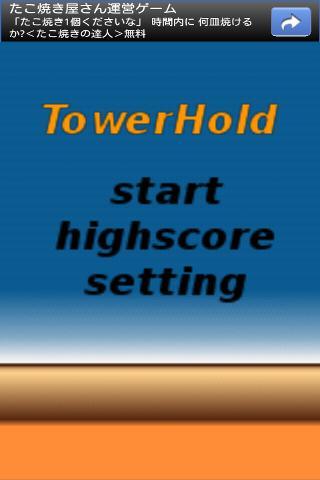TowerHold