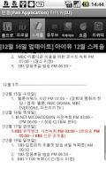 Screenshot of 아이유의 완결판, 아이유의 모든것, 팬플 아이유(IU)