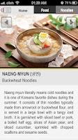 Screenshot of Korean Food Guidebook (KFGB)
