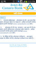 Screenshot of CANARA e-INFOBOOK
