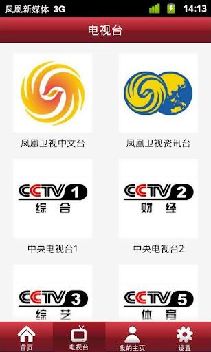 【免費媒體與影片App】卫视通-APP點子
