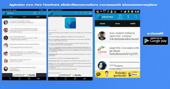 Jobsviews หางานPart-Time/Event - screenshot