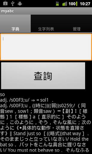 英語から日本語(データ)LONG