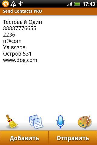 玩工具App|Send Contacts PRO免費|APP試玩