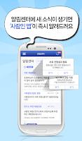 Screenshot of 간호 취업 사람인 - 병원 취업