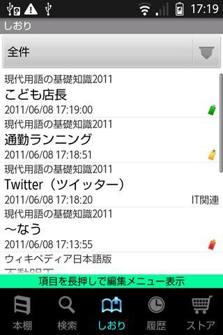 【免費書籍App】【旧版】現代用語の基礎知識 2011-APP點子