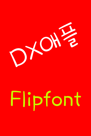 DX애플 한국어 FlipFont