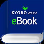 Free 교보문고 eBook - e세상의 모든 전자책 APK for Windows 8