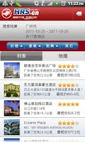 Screenshot of 全球订房网HRS.cn