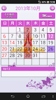 Screenshot of イベントカレンダー