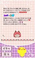 Screenshot of デコメ心理テスト★ひよノ助のお説教★無料