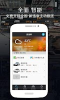 Screenshot of 车轮查违章-全国违章查询(适用全国交通违章)