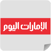 Download Emarat Al Youm APK on PC
