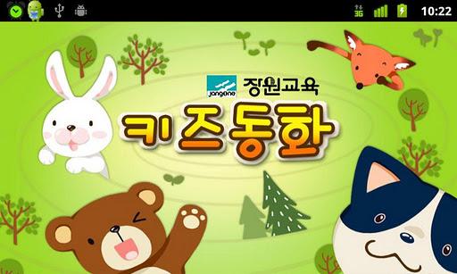 [장원교육동화] 셈을 못하는 원숭이