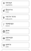 Screenshot of Learn and play. Russian free