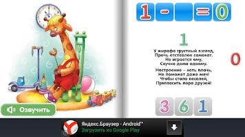 Screenshot of Математика для малышей