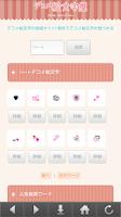 Screenshot of デコメ絵文字屋(アプリ版 無料です)