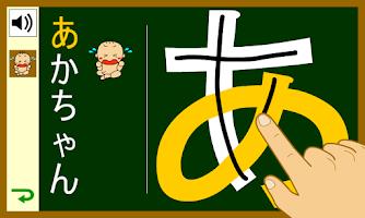 Screenshot of Japanese_hiragana
