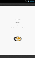 Screenshot of رواية حب (احبني لتعرف من انا)