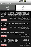 Screenshot of 2ちゃんねるまとめサイトビューア - MT2
