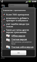 Screenshot of Аптечка Online