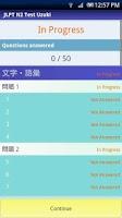 Screenshot of JLPTPractice Test N2 Ajisai 1
