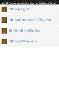 Screenshot of શ્રીડાંગરની સંકલિત ખેતી પદ્ધતિ