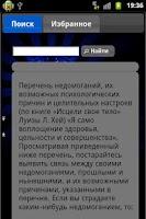 Screenshot of Исцеление мыслями