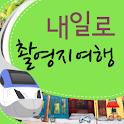 [내일로]촬영지여행 icon