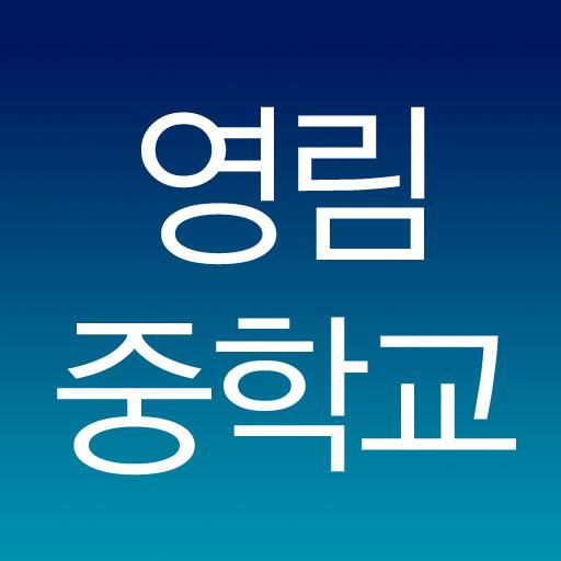 영림중학교 모바일APP 教育 App LOGO-APP試玩