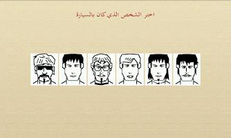 Screenshot of ألعاب العقل