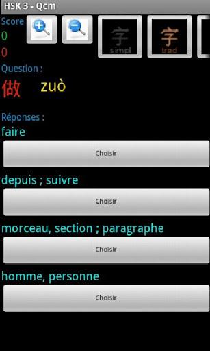 玩教育App|My HSK - 我的汉语水平考试免費|APP試玩